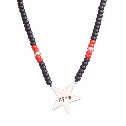 Personalized Evening Star & Bead Necklace