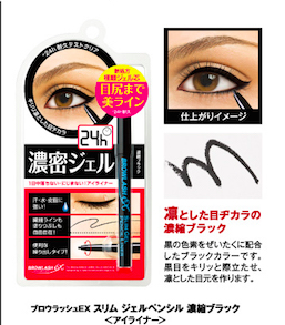 BCL Browlash Ex 24h Eye Liner 0.7g | BCL BROWLASH EX 24小时防水眼线液