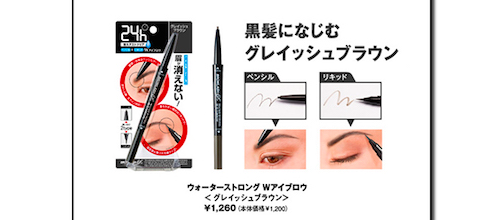 BCL BROWLASH EX 2way Eyebrow Pencil Greyish Brown|BCL Browlash EX24小时防水两用双头眉笔 灰咖啡色