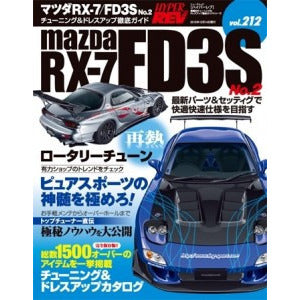 Hyper Rev Magazine Vol. #212: Mazda FD3S RX7 - Syndicate Auto Salon