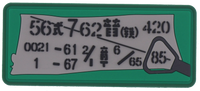 Almost Gone - 7.62x39 Chinese Ammo Can PVC Patch
