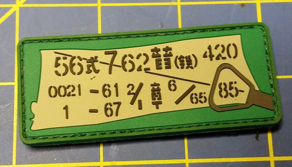 7.62x39 Chinese Ammo Can PVC Patch