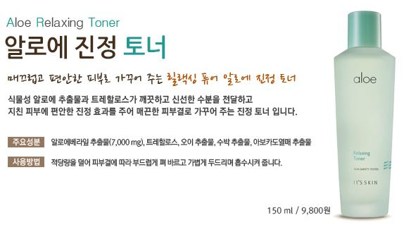 [ITSSKIN] Aloe Relaxing Toner 150ml