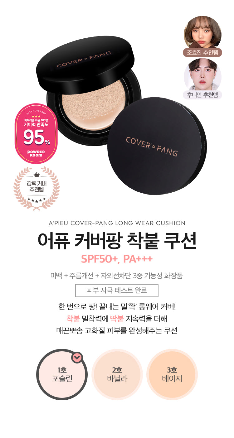 [APIEU] Cover Pang Long Wear Cushion 15g (3 teintes)