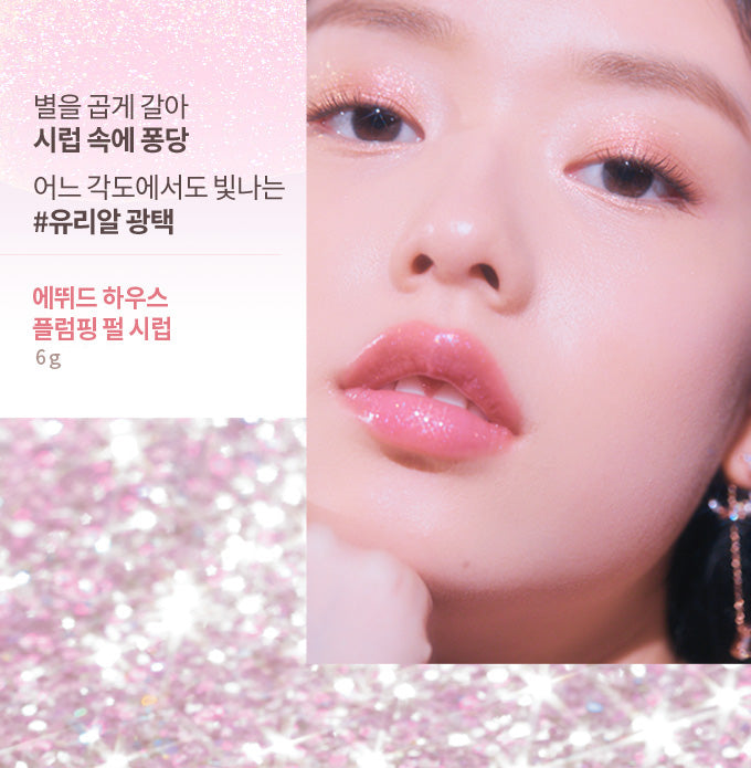 [ETUDEHOUSE] Plumping Pearl Syrup (Starlight)