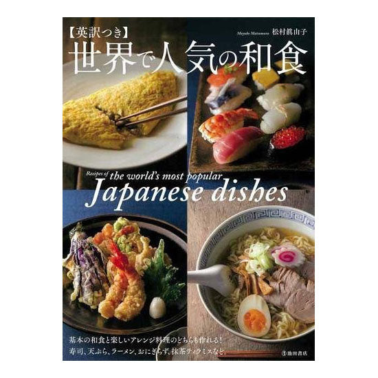 Recipes of the world's most popular Japanese dishes