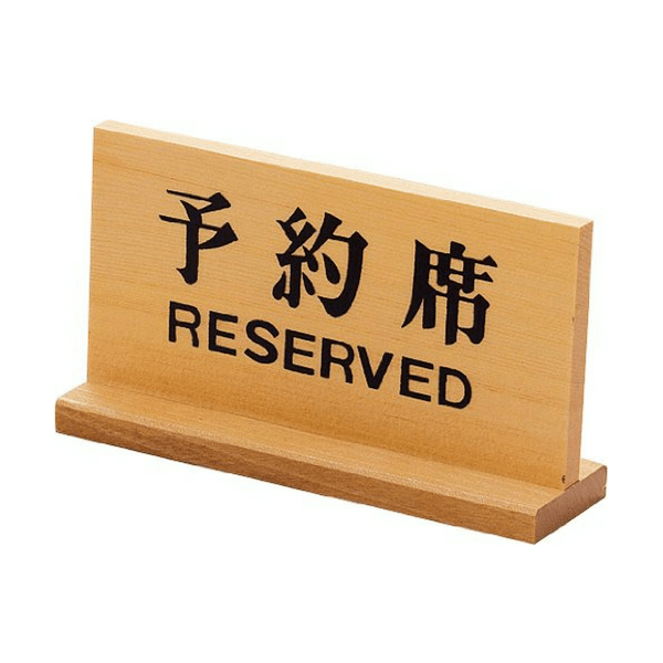 Yamacoh Wooden Tabletop Double-Sided Reserved Sign (Bilingual Sign) Tabletop Signs