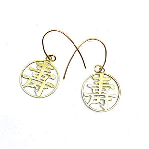 Earrings - Vintage Chinese Earrings
