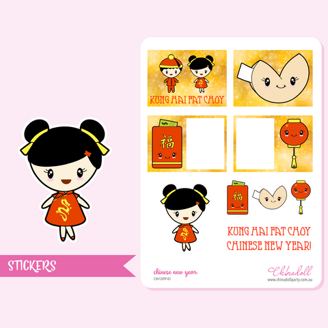 chinese new year | EC daily petiteplanner calendar covers | CNY-DPP-01