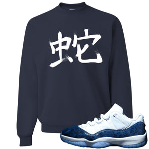 "Jordan 11 Low Blue Snakeskin ""Snake"" in Japanese Navy Blue Crewneck Sweater"