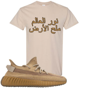 Yeezy Boost 350 V2 Earth Sneaker T-Shirt To Match | Salt Of The Earth, Sandstone