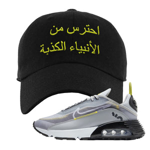 Air Max 2090 Wolf Grey Dad Hat | Beware Of False Prophets, Black