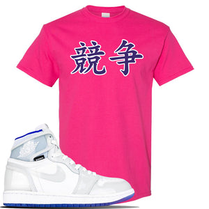 Jordan 1 High Zoom Racer Blue Sneaker Heliconia T Shirt | Tees to match Air Jordan 1 High Zoom Racer Blue Shoes | Race Japanese