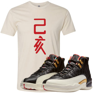 Jordan 12 Chinese New Year Sneaker Hook Up Horizontal Chinese 23 Cream T-Shirt