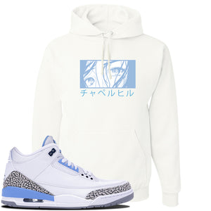 Jordan 3 UNC Sneaker White Pullover Hoodie | Hoodie to match Nike Air Jordan 3 UNC Shoes | Chapel Hill Japanese