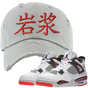 "Match your pair of Jordan 4 Pale Citron ""Hot Lava 4s"" sneakers with this sneaker matching distressed dad hat"