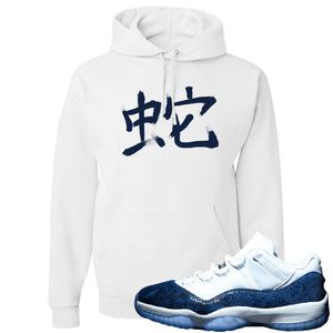 "Jordan 11 Low Blue Snakeskin ""Snake"" in Japanese White Hoodie"
