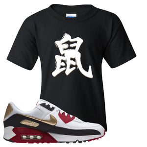Air Max 90 Chinese New Year Kid's T Shirt | Black, Rat Character