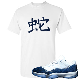 "Jordan 11 Low Blue Snakeskin ""Snake"" in Japanese White T-Shirt"