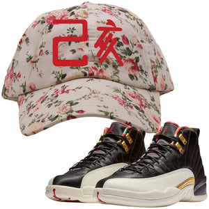 Rock this Jordan 12 Chinese New Year sneaker matching dad hat to complete your Chinese 12s sneaker matching outfit