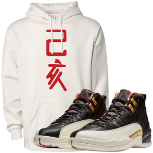 Jordan 12 Chinese New Year Sneaker Matching Vertical Chinese 23 White Hoodie