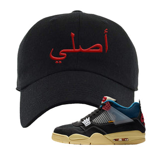 Union LA x Air Jordan 4 Off Noir Dad hat | Original Arabic, Black