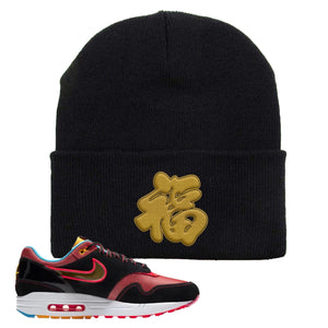 Air Max 1 NYC Chinatown Hong Bo Black Beanie To Match Sneakers