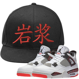 "Match your pair of Jordan 4 Pale Citron ""Hot Lava 4s"" sneakers with this sneaker matching snapback hat"