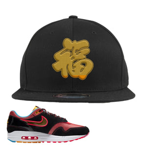 Air Max 1 NYC Chinatown Hong Bo Black Snapback Hat To Match Sneakers
