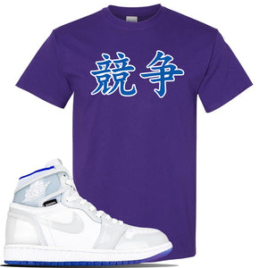 Jordan 1 High Zoom Racer Blue Sneaker Purple T Shirt | Tees to match Nike  Shoes | Race Japanese