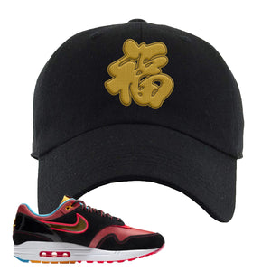 Air Max 1 NYC Chinatown Hong Bo Black Dad Hat To Match Sneakers