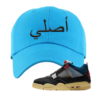 Union LA x Air Jordan 4 Off Noir Dad hat | Original Arabic, Blue Aqua