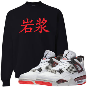 "Match your pair of Jordan 4 Pale Citron ""Hot Lava 4s"" sneakers with this sneaker matching crewneck sweatshirt"
