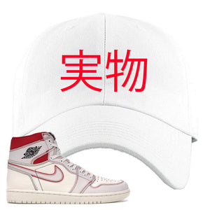 White and red dad hat that matches the Jordan 1 High Retro shoe