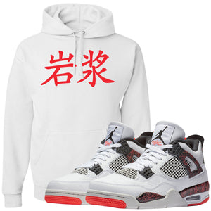 "Match your pair of Jordan 4 Pale Citron ""Hot Lava 4s"" sneakers with this sneaker matching hoodie"