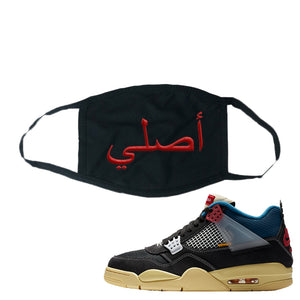 Union LA x Air Jordan 4 Off Noir Face Mask | Original Arabic, Black