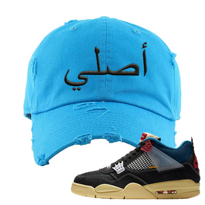 Union LA x Air Jordan 4 Off Noir Distressed Dad Hat | Original Arabic, Blue Aqua