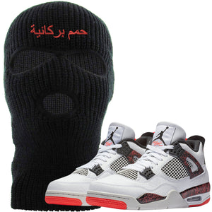 "Match your pair of Jordan 4 Pale Citron ""Hot Lava 4s"" sneakers with this sneaker matching ski mask"