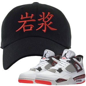 "Match your pair of Jordan 4 Pale Citron ""Hot Lava 4s"" sneakers with this sneaker matching dad hat"