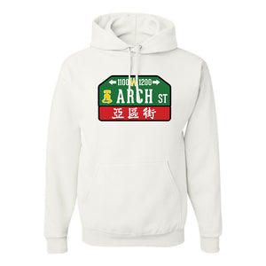 Arch Street Pullover Hoodie | Arch Street Sign White Pull Over Hoodie the front of this hoodie has the arch street sign