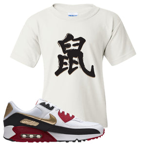 Air Max 90 Chinese New Year Kid's T Shirt | White, Rat Character