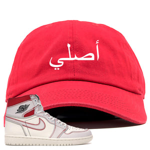 Red and white hat to match the white and red Jordan 1 shoes