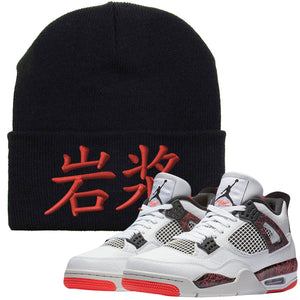 "Match your pair of Jordan 4 Pale Citron ""Hot Lava 4s"" sneakers with this sneaker matching beanie"