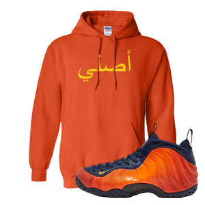 Foamposite One OKC Hoodie | Orange, Original Arabic