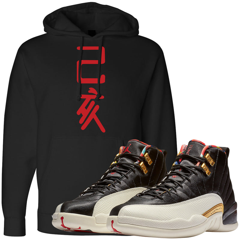 new styles 44399 f8421 Jordan 12 Chinese New Year Sneaker Matching Vertical Chinese 23 Black Hoodie