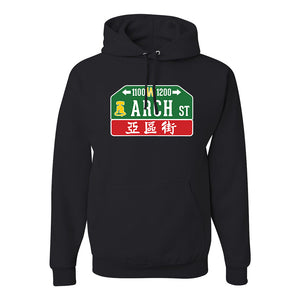 Arch Street Pullover Hoodie | Arch Street Sign Black Pull Over Hoodie the front of this hoodie has the arch street sign