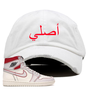 White and red hat to match the white and red Jordan 1 shoes