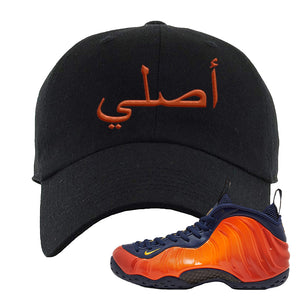 Foamposite One OKC Dad Hat | Black, Original Arabic