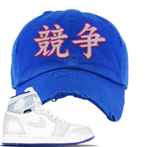 Jordan 1 High Zoom Racer Blue Sneaker Royal Distressed Dad Hat | Hat to match Air Jordan 1 High Zoom Racer Blue Shoes | Race Japanese