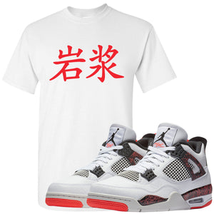 "Match your pair of Jordan 4 Pale Citron ""Hot Lava 4s"" sneakers with this sneaker matching t-shirt"